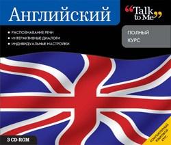 Talk to Me Английский. Полный курс Английского языка
