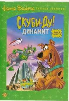 Скуби-Ду Динамит. Третий том./Scooby-Doo Dinomout. Volume three./2005/DVD 9