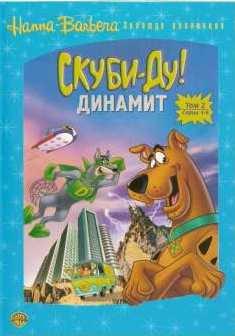 Скуби-Ду Динамит. Второй том./Scooby-Doo Dinomout. Volume two. (2005) DVD 9